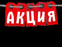 akciya_0