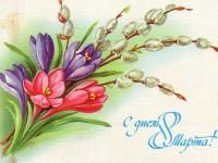 советские отрнытки на 8 марта с цветами