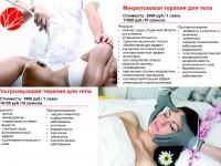 микротоки тела